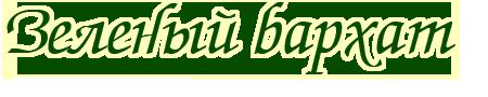 Зелёный бархат - интернет магазин